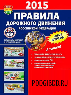 билеты пдд 2015 pdf