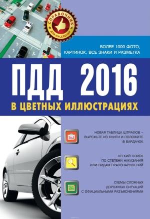 скачать программу билеты пдд 2016